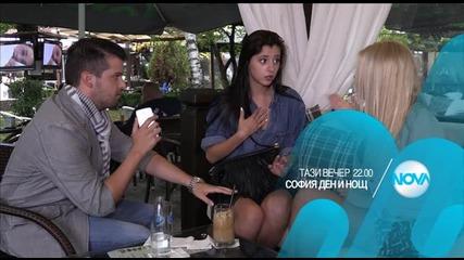София - Ден и Нощ - тази вечер по Нова (11.01.2016)