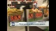 Растат цените на хранителните продукти