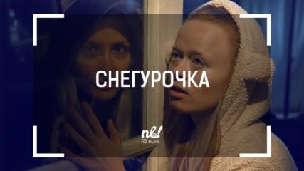 nb! Снегурочка (2016) - къс филм