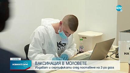 Започна ваксинирането в моловете в София