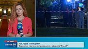 СЛЕД СЛУЧАЯ С ПЕЛОВ : МВР освободи ръководството на Дирекция София-област