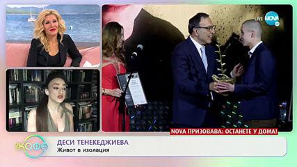 """""""На кафе"""" с Деси Тенекеджиева (31.03.2020)"""