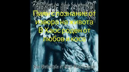 Cradle Of Filth - The Forest (bg Sub)