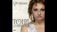 Toni Dimitrova - Obeshtania.wmv