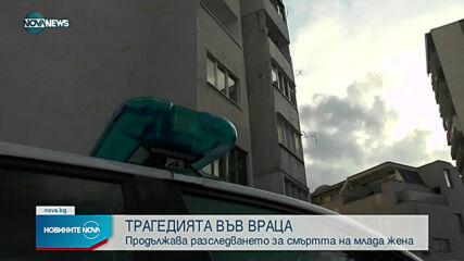 Самоубийство и опит за убийство на дете е основната версия за трагедията във Враца
