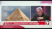 Кой построи пирамидите