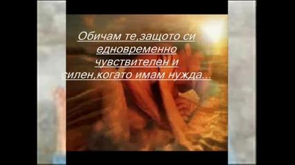 Zasho Te Obicham .
