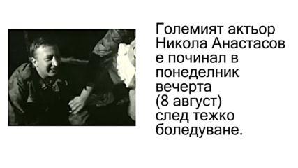 Никола Анастасов си отиде