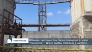 """Обявяват частично бедствено положение в завод """"Полимери""""-Девня заради пробойна в цистерна"""