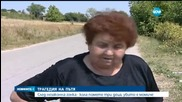 При гонка: Кола блъсна три деца, едното загина