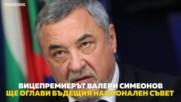Валери Симеонов начело на Националния съвет за интеграция на хора с увреждания
