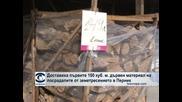 Доставиха първите 100 куб. м дървен материал на пострадалите от земетресението в Перник