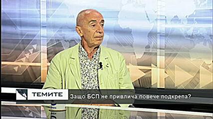 Захари Захариев: 50-ят конгрес на БСП беше своеобразна панихида за партията и лявата политика