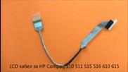 Lcd кабел за дисплей на Hp Compaq 510 511 515 516 610 615 от Screen.bg