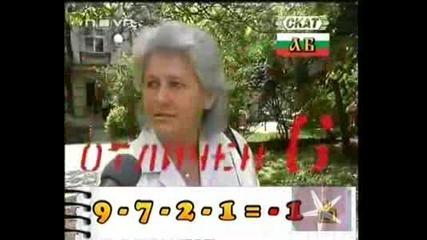 Фронтална излагация - Господари на ефира, 11.06.2009