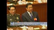 14,5 млрд. долара са иззети от китайски министър, замесен в най-големия корпуционен скандал