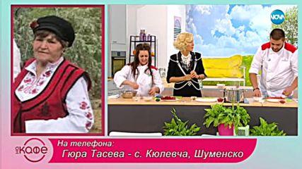 """Божидар и Светлана приготвят """"Писюр кюфтяна"""" - """"На кафе"""" (21.09.2018)"""