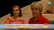 ''Mamma Mia!'' – световният хит на българска сцена
