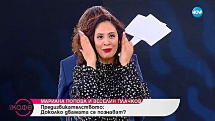 """""""На кафе"""" с Мариана Попова"""