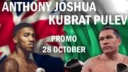 Антъни Джошуа срещу Кубрат Пулев 28 Октомври 2017