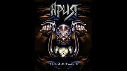 Ария - Кипелов - Ночь Короче Дня