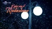 Пайнер Мюзик - Финална шапка - една нощ в Приказките