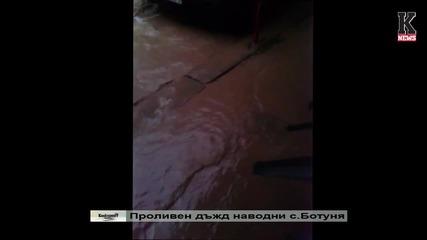с. Ботуня се наводнява при дъжд заради неизправни канали