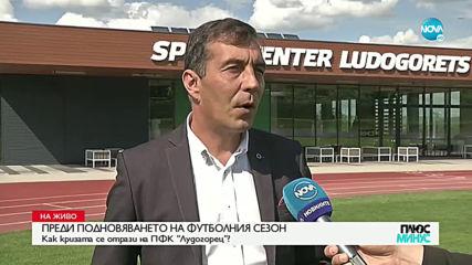 Петричев: Всичко с Левски е уточнено, ще има билети за нашите фенове