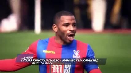 Футбол: Кристъл Палас – Манчестър Юнайтед на 31 октомври - директно по Diema Sport 2