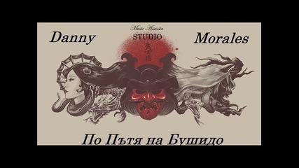 Danny Morales - По Пътя на Bushido