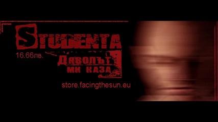 Studenta - Запознай се с Княза (Remix)