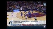 """""""Кливлънд"""" продължава с победната си серия в НБА"""