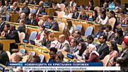 Бокова остава кандидат, Георгиева пред ООН в понеделник