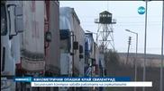 Километрични опашки на българо-турската граница