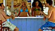 Мастика Пещера - Рекламата С Емилия - Vbox7via torchbrowser.com