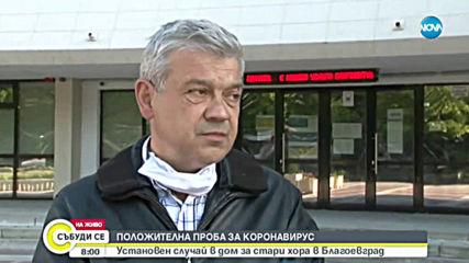 Положителна проба за коронавирус в Дом за възрастни хора в Благоевград