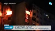 Апартамент изгоря в 8-етажен блок
