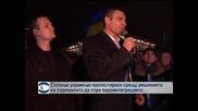 Стотици украинци протестираха в Киев срещу решението на парламента да спре евроинтеграционния процес