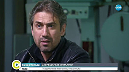 ЗАВРЪЩАНЕ В МИНАЛОТО: Търсачът на български технологични антики