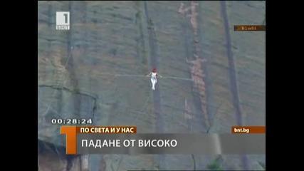 Акробат падна от 200 м. височина и оцеля!