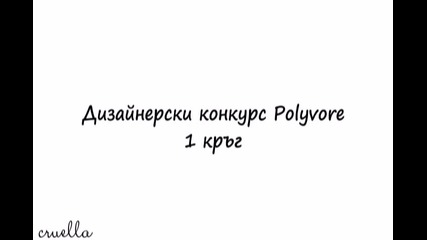 Polyvore-1 кръг