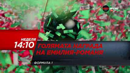 Формула 1 - Голяма награда на Емилия-Романя на 1 ноември, неделя от 14.10 ч. по DIEMA SPORT