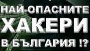 Най-опасните хакери в България !?