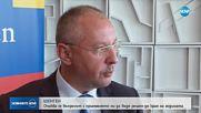 ШЕНГЕН: Очаква се въпросът с приемането ни да бъде решен до края на годината
