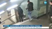 Започва делото срещу българина, ритнал жена в берлинското метро