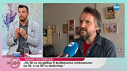 """Калин Терзийски: """"Открих, че да живееш дълго е доста хубаво!"""" - На кафе (17.04.2019)"""