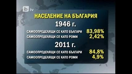 btv - 2 милиона по-малки българи след 50 години