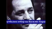 100% Гръцко - Василис Карас
