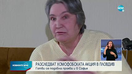 Разследват хомофобската акция в Пловдив