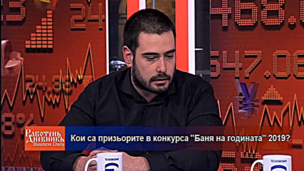 """Кои са призьорите в конкурса """"Баня на годината"""" 2019?"""